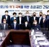 '이성만 의원, 민주당 소상공인특위, 소상공인 현장 간담회 개최