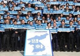 [SNS포토]더민주, '국민과 함께! 2018 남북정상회담 성공기원' 개최