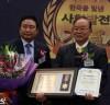 곽종렬 신천지자원봉사단 영등포지회 회장, 2019 사회봉사공헌대상 받아