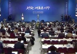 '남북정상회담' 27일 오전 9시 30분 판문점 군사분계선에서 '역사적인 첫 만남'
