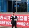 중국자본 넥스트아이, 불법횡령·갑질횡포 규탄시위