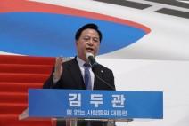 """김두관 의원 """"차별금지법? 언론개혁법, 국민투표로 결정하겠다"""""""