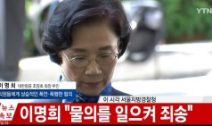 """고개숙인 이명희,'갑질 폭행'  연신 """"죄송합니다"""""""