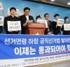 '선거연령 18세로 하향'  공직선거법 개정안 공동기자회견