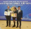 방송인 김채현 한국을 빛낸 사회발전대상 수상