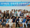 2018  전국초등교원체육연수 태릉선수촌에서 개최