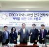 어기구의원, OECD 가이드라인 한국연락사무소 개혁을 위한 토론회 개최