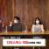 인터파크TV, '오늘도 전석매진' 오픈