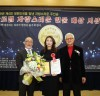 정재은 시드니올림픽대회 태권도 금메달리스트 '2018 글로벌 자랑스러운 인물대상'