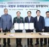 고양시, 국방부 유해발굴감식단과 업무협약 체결