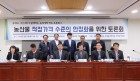 """박완주 의원 """"품목별 농산물 생산비 통계의 신뢰 확보 우선"""""""