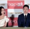 [개봉예정영화] 『어쩌다, 결혼』, 논란 속에 언론 시사회 갖고 공개.