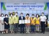 김포시·대한적십자사 김포지구협의회 '코로나19 자가격리 지원물품 전달 자원봉사' 업무협약