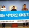 식약처의 GM감자 승인 규탄 기자회견