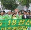 민주평화당, '오월정신 계승' 민주대행진