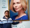[개봉예정영화] 『롱 샷』, 샤를리즈 테론+세스 로건의 기상 천외 로맨틱 코미디.