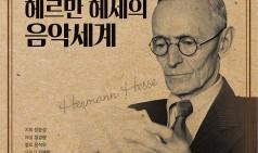 [지역문화소식] '군포', 『헤르만 헤세의 음악세계』 공연.