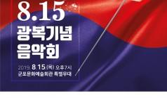 [지역문화소식] 군포, '퍼져라, 희망의 울림', 8.15광복 기념 음악회.
