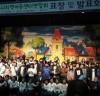 제9회 여주시 지역아동센터연합회 아동 발표회 개최