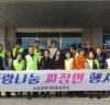 이천농업생명대학동문회 사랑나눔 봉사활동