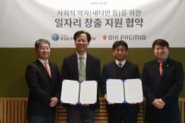 (사)통일을 준비하는 탈북자협회, 에어프레미아와 사회적 약자 일자리협약..
