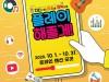 [로컬문화] '군포시청소년재단', 청소년이 직접 만든 랜선 문화축제 개최.