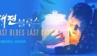 [영화정보] 『대전 블루스』, 삶의 마지막을 앞둔 사람들의 희.로.애.락.