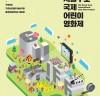 [영화제소식] '제8회 서울구로국제어린이영화제', 공식 포스터 공개.