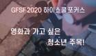 [영화제소식] '경기필름스쿨페스티벌 2020', 영화과 전공에 관심있는 고등학생들 다 모여라!
