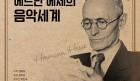 [공연정보] 『헤르만 헤세의 음악세계』, '프라임필하모닉오케스트라', '데미안' 출간 101주년 기념.