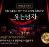 [뮤지컬정보] 『웃는 남자』, '60분 하이라이트 공연', 온라인 상영회 개최.
