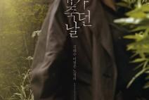 [영화정보] 『내가 죽던 날』, 김혜수+이정은 주연의 감성 스토리, 11월 개봉.
