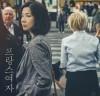 [영화소식] 『프랑스 여자』, '김호정 주연', 환상을 넘나드는 특별한 여행.