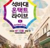 [로컬문화] '하남', 석바대 전통시장 활성화를 위한 온라인 행사 개최.