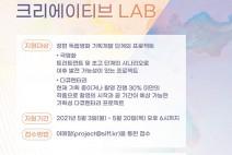 [영화소식] '서울독립영화제', '2021 독립영화 크리에이티브 LAB' 공모 오픈.