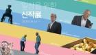 [영화소식] 코로나19 여파, '영화수입배급사협회', 『영화로운 일상을 위한 신작展』 진행.