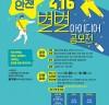 [문화공모전] 4·16재단, '4.16 별별 아이디어 공모전' 개최.