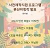 [영화제소식] '제7회 가톨릭영화제', 사전제작지원 프로그램 본선 피칭작 4편 선정.