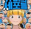 [영화소식] 인기 웹툰, 『유미의 세포들』, 2022년 애니메이션으로 개봉 예정.