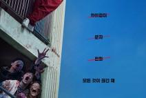 [영화정보] 『#살아있다』, 유아인&박신혜 주연의 생존 스릴러.