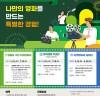 [영화소식] '제4회 영등포초단편영화아카데미', 수강생 모집.