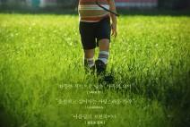 [영화현장] 『미나리』, 언론 시사회 통해 국내 최초 공개.