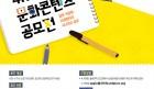 [영화공모전] '4·16재단', 장편 극영화/다큐멘터리 시나리오 공모.