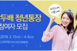 서울시, '희망두배 청년통장' 가입자 2천명 모집