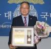 임예규 대한민국 박대모 중앙회장, 2020위대한대한민국국민대상 '국가발전대상' 수상