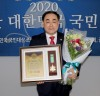 이규선 영등포구 예산결산특별위원장, 2020위대한대한민국국민대상 '지방의회발전대상'수상