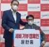 윤한홍, 국회의원 세비 기부 캠페인 일환으로 세비 100만원 기부