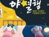 [문화정보] '제2회 조선왕릉문화제', 온라인 체험 프로그램 『ON 서오릉 야별행』 예약 접수.