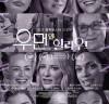 [영화소식] 『우먼 인 할리우드』, 영화 밖으로 뛰쳐나온 할리우드의 여성 배우들!