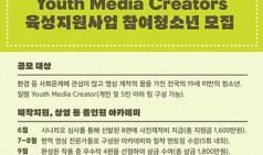 [영상공모전] GS SHOP X 환경재단, 'Youth Media Creators' 육성지원사업 개최!
